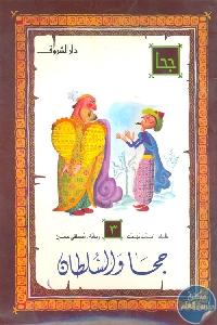 35581 - تحميل كتاب جحا والسلطان - قصص pdf لـ أحمد بهحت