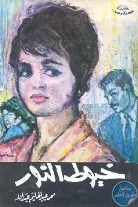 36459 - تحميل كتاب خيوط النور - قصص pdf لـ محمد عبد الحليم عبد الله