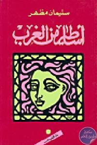 3724 1 - تحميل كتاب أساطير من الغرب pdf لـ سليمان مظهر