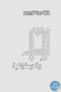 37fac 582 1 - تحميل كتاب الإسلام والديمقراطية pdf لـ فهمي هويدي