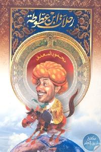 38214 - تحميل كتاب رحلات ابن عطوطه pdf لـ محمود السعدني