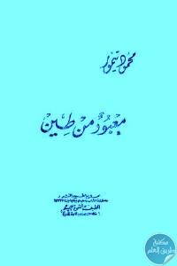 38536 808 1 - تحميل كتاب معبود من طين pdf لـ محمود تيمور