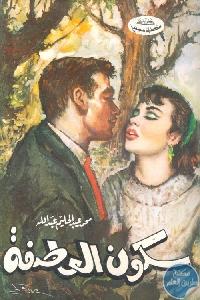 39082 - تحميل كتاب سكون العاصفة - قصة طويلة pdf لـ محمد عبد الحليم عبد الله