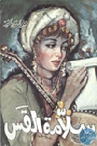 39107 - تحميل كتاب سلامة القس pdf لـ علي أحمد باكثير