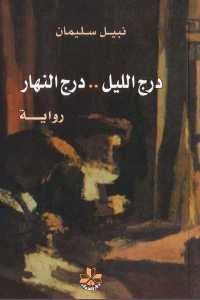 3b7ef 975 - تحميل رواية درج الليل .. درج النهار pdf لـ نبيل سليمان