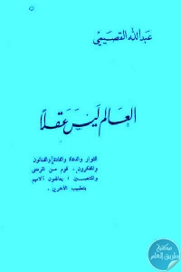 3b7f9 305 1 - تحميل كتاب العالم ليس عقلا pdf لـ عبد الله القصيمي