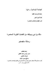 3d369 1076 - تحميل كتاب مالك بن نبي وموقفه من القضايا الفكرية المعاصرة pdf لـ حسن موسى العقبي