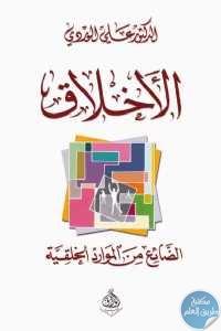 3d483 419 1 - كتاب الأخلاق - الضائع من الموارد الخلقية لـ الدكتور علي الوردي