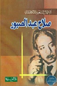 4099 - تحميل كتاب ديوان صلاح عبد الصبور pdf لـ صلاح عبد الصبور