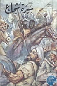 41440 - تحميل كتاب سيرة شجاع pdf لـ علي أحمد باكثير