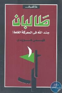 4147 - تحميل كتاب طالبان : جند الله في المعركة الغلط pdf لـ فهمي هويدي