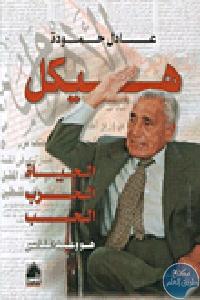 4167 - تحميل كتاب هيكل: الحياة والحرب والحب 1- هو وعبد الناصر pdf لـ عادل حمودة
