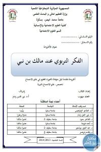 4170b 1064 1 - تحميل كتاب الفكر التربوي عند مالك بن نبي pdf لـ العابد ميهوب