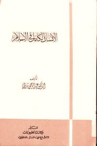 417da 217 - تحميل كتاب الإنسان الكامل في الإسلام pdf لـ الدكتور عبد الرحمن بدوي