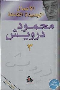 42288551 - تحميل كتاب الأعمال الجديدة الكاملة  pdf لـ محمود درويش