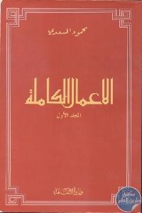 42334877. SY475  - تحميل كتاب الأعمال الكاملة - المجلد الأول pdf لـ محمود المسعدي