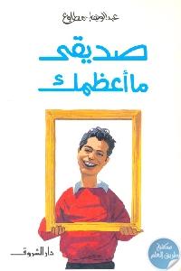 42621 1 - تحميل كتاب صديقي ما أعظمك pdf لـ عبد الوهاب مطاوع