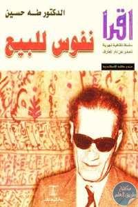 42653 134 1 - تحميل كتاب نفوس للبيع pdf لـ طه حسين