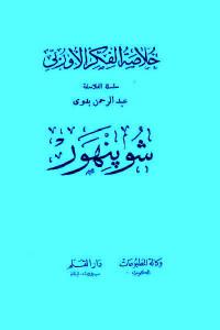 4267d 236 - تحميل كتاب شوبنهور pdf لـ عبد الرحمن بدوي
