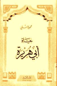 428b4 837 - تحميل كتاب حياة أبي هريرة pdf لـ محمود شلبي