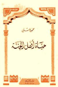 43443 840 - تحميل كتاب حياة أهل الجنة pdf لـ محمود شلبي