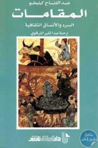 43621 286 1 - تحميل كتاب المقامات - السرد والأنساق الثقافية pdf لـ عبد الفتاح كيليطو