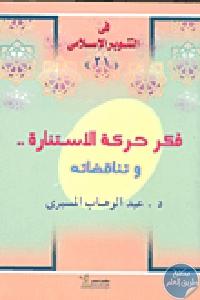 45578 - تحميل كتاب فكر حركة الاستنارة وتناقضاته pdf لـ د.عبد الوهاب المسيري