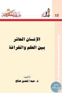 46187 318 1 - تحميل كتاب الإنسان الحائر بين العلم والخرافة pdf لـ د.عبد المحسن صالح