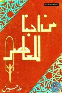 46bf6 130 1 - تحميل كتاب من أدبنا المعاصر pdf لـ طه حسين