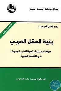 4719 - تحميل كتاب بنية العقل العربي pdf لـ محمد عابد الجابري
