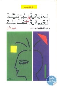 4767 - تحميل كتاب العلمانية الجزئية و العلمانية الشاملة ( مجلدين) pdf لـ د.عبد الوهاب المسيري