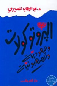 4848 - تحميل كتاب البروتوكولات واليهودية والصهيونية pdf لـ عبد الوهاب المسيري