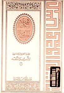 48508 capture - تحميل كتاب المجموعة الكاملة - المجلد الخامس والعشرون : الأدب والنقد (2) pdf لـ عباس محمود العقاد