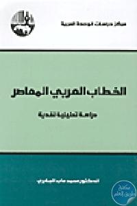 4852 - تحميل كتاب الخطاب العربي المعاصر - دراسة تحليلية نقدية pdf لـ الدكتور محمد عابد الجابري