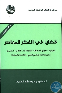 4866 - تحميل كتاب قضايا في الفكر المعاصر pdf لـ الدكتور محمد عابد الجابري