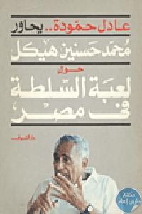 49450 - تحميل كتاب لعبة السلطة في مصر pdf لـ عادل حمودة