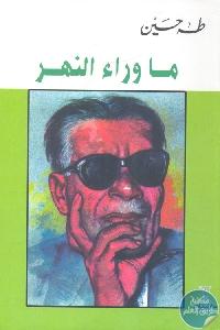 49967 - تحميل كتاب ما وراء النهر pdf لـ طه حسين