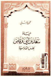 49b69 819 - تحميل كتاب حياة سعد بن أبي وقاص بطل القادسية pdf لـ محمود شلبي