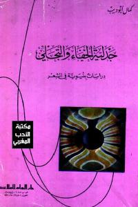 49b98 1094 - تحميل كتاب جدلية الخفاء والتجلي - دراسة بنيوية في الشعر pdf لـ كمال أبُوديب