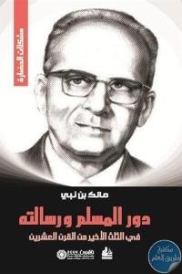 49bbf 1067 1 - تحميل كتاب دور المسلم ورسالته في الثلث الأخير من القرن العشرين pdf لـ مالك بن نبي