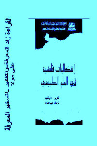 49e11 993 - تحميل كتاب إشكاليات فلسفية في العلم الطبيعي pdf لـ ددلي شابير