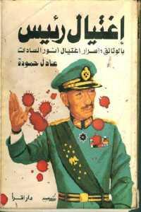 4ac1d 163 - تحميل كتاب اغتيال رئيس - بالوثائق : أسرار اغتيال أنور السادات pdf لـ عادل حمودة