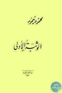 4b79b 800 1 - تحميل كتاب الوثبة الأولى pdf لـ محمود تيمور