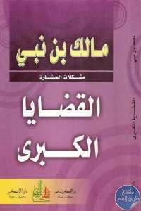 4cad3 616 1 - تحميل كتاب القضايا الكبرى pdf لـ مالك بن نبي