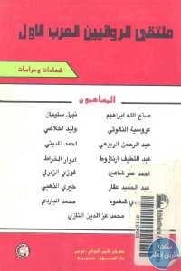 4f9d2 84 1 - تحميل كتاب ملتقى الروائيين العرب الأول - شهادات ودراسات pdf