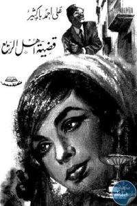 4fa959fa ba02 44e5 9a10 09d13da168c5 192X290 - تحميل كتاب قضية أهل الربع pdf لـ علي أحمد باكثير