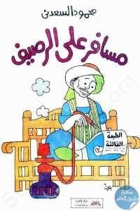 4faec 782 1 - تحميل كتاب مسافر على الرصيف pdf لـ محمود السعدني