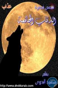50928 794 1 - تحميل كتاب الذئاب الجائعة - قصص قصيرة pdf لـ محمود البدوي