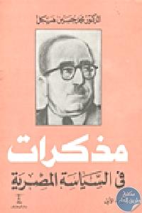 51571 - تحميل كتاب مذكرات في السياسة المصرية pdf لـ الدكتور محمد حسين هيكل