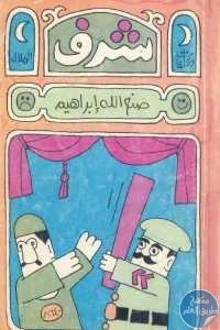 51949 83 1 - تحميل كتاب شرف - رواية pdf لـ صنع الله إبراهيم